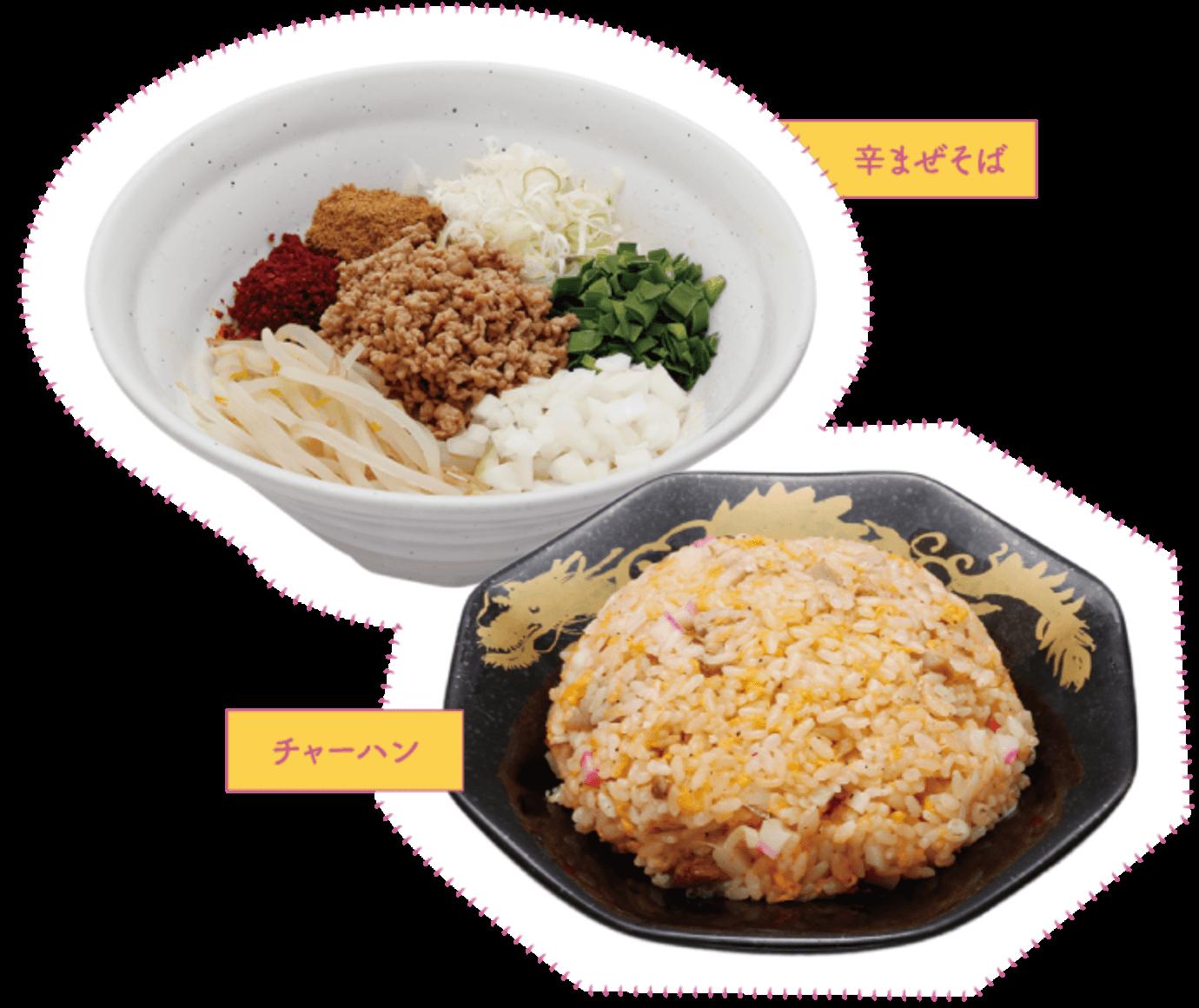 麺道 靖の「辛まぜそば」、「チャーハン」