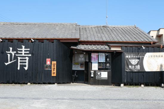 麺道 靖の外観