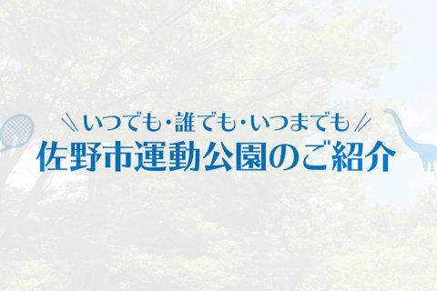 SANOMEDIA Plus.06 栃木県佐野市運動公園のご紹介
