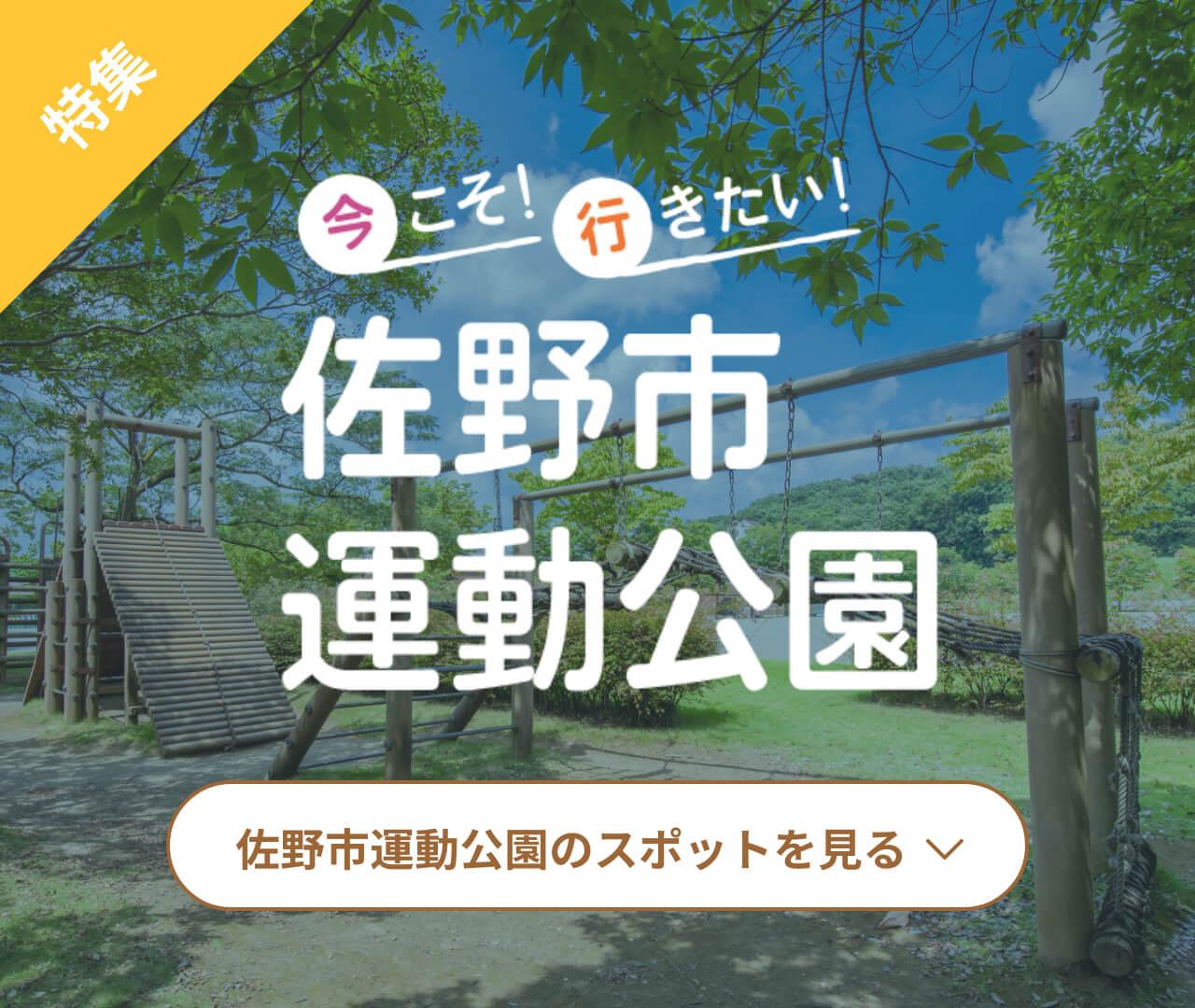 佐野市運動公園のおすすめスポットを見る