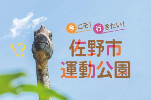 今こそ!行きたい!佐野市運動公園