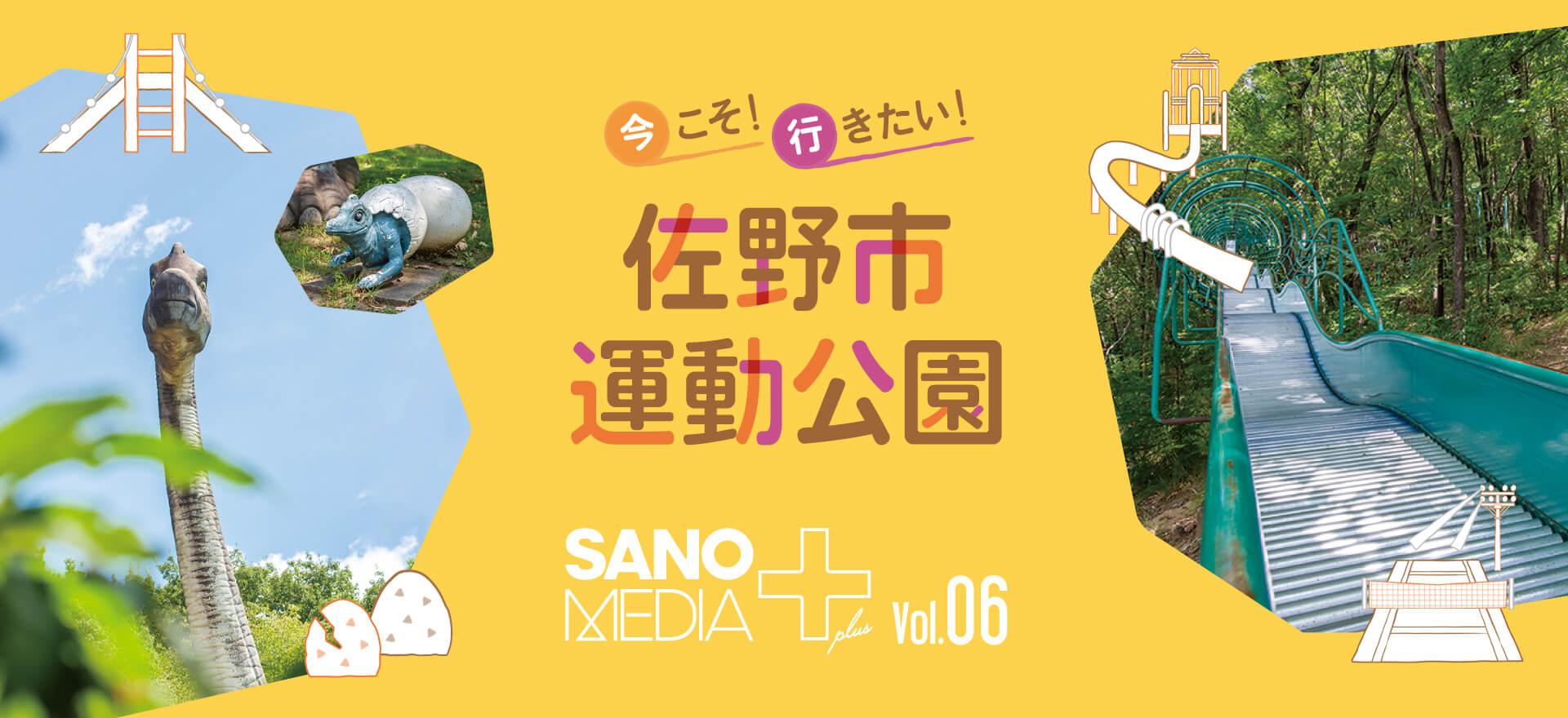 SANOMEDIA Plus Vol.06 「今こそ!行きたい!佐野市運動公園」