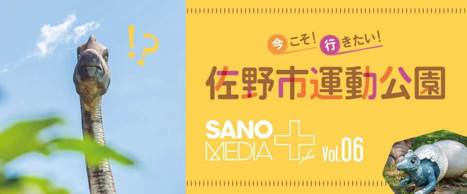 SANOMEDIA Plus Vol.6「今こそ!行きたい!佐野市運動公園」