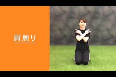 フィットネス動画vol.5「肩周り」