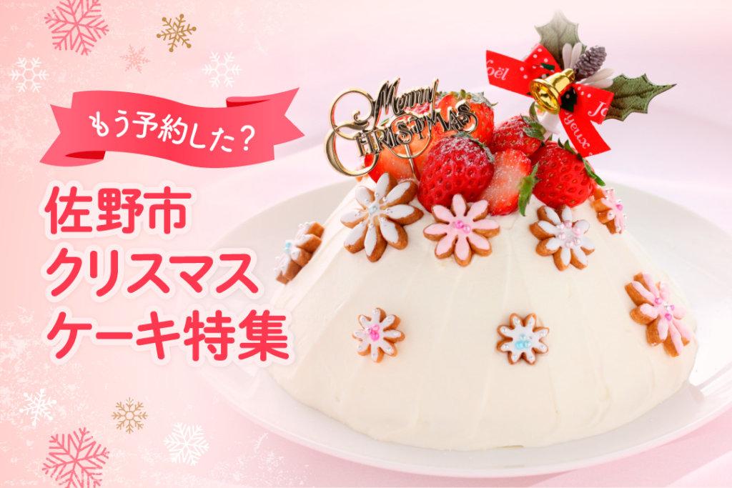 もう予約した?佐野市 クリスマスケーキ特集