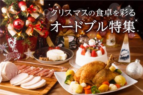 クリスマスの食卓を彩るオードブル特集