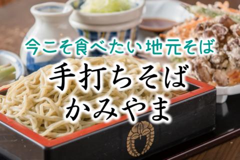 SANOMEDIA Vol.45 かみやま