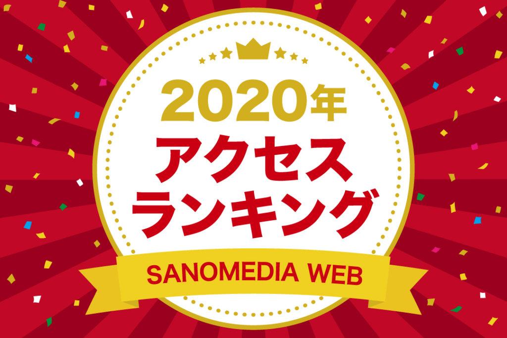 SANOMEDIA WEB2020年アクセスランキング