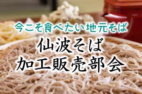 SANOMEDIA Vol.45 仙波そば加工販売部会