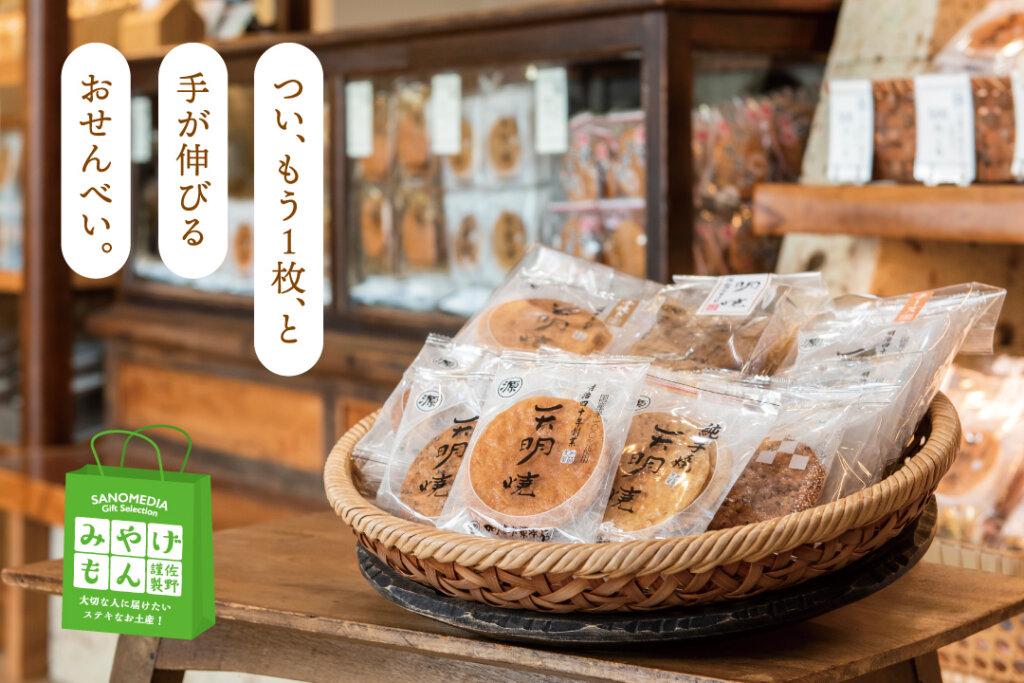 加藤米菓本店の天明焼