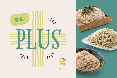 蕎麦にPlus【今こそ食べたい地元そば】