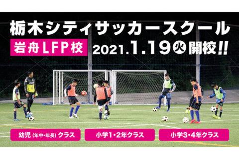 Vol.22 来年1月に新たにスクールが開校☆無料体験会を実施!!!