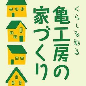 くらしを彩る亀工房の家づくり