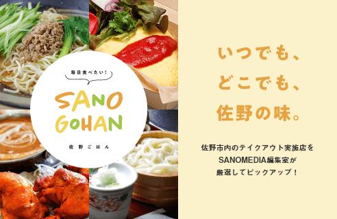 SANOGOHAN/佐野市内のテイクアウト(お持ち帰り)実施店の情報をまとめてご紹介