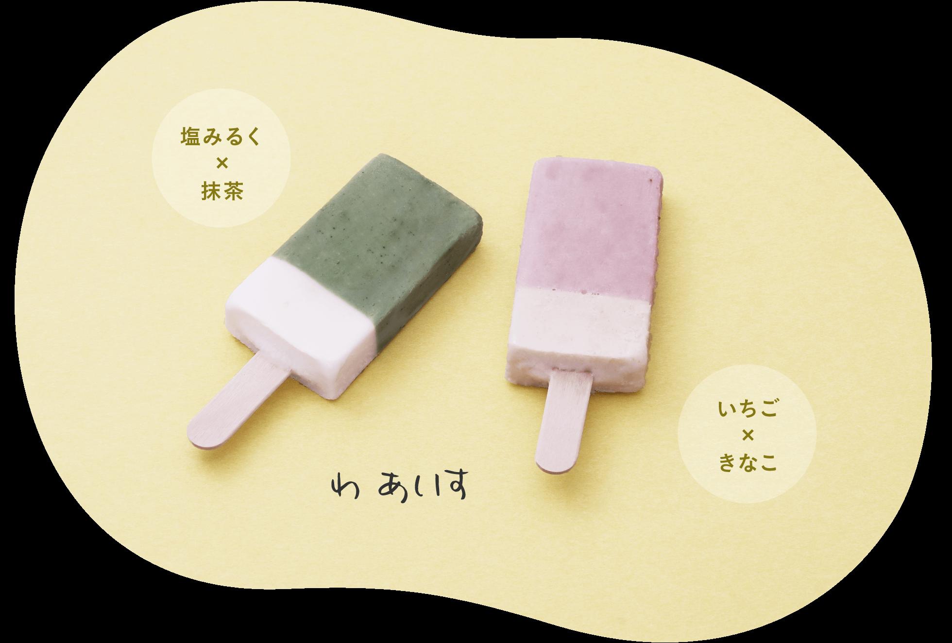 わあいす(塩ミルク×抹茶・いちご×きなこ)