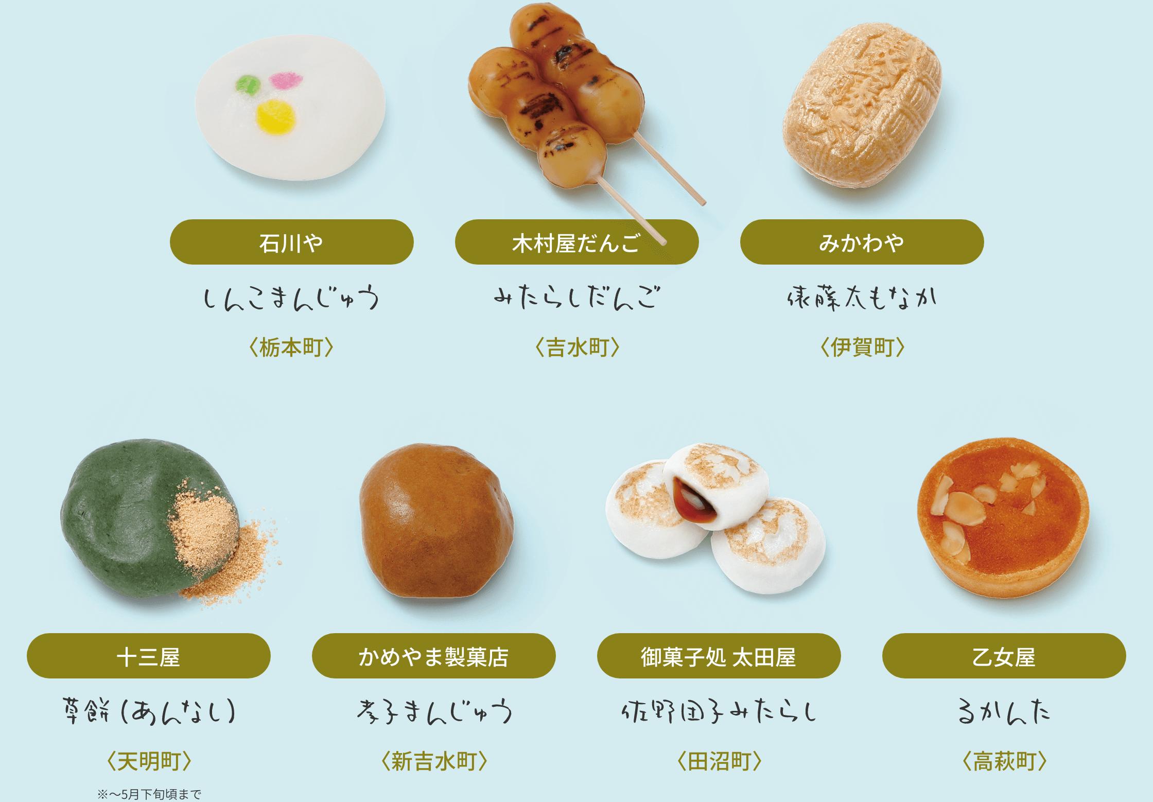 定番のものから季節限定まで、まだまだあります佐野市内で買える美味しい和菓子。一人で食べても、お土産にしても。和菓子でちょっと和んでみませんか。