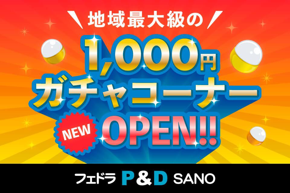 フェドラP&D 1,000円ガチャコーナー新規オープン!