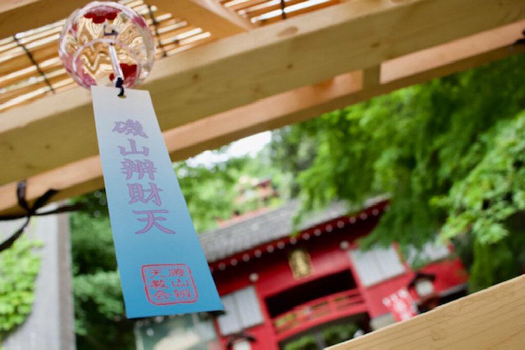 磯山弁財天「風鈴祭」開催