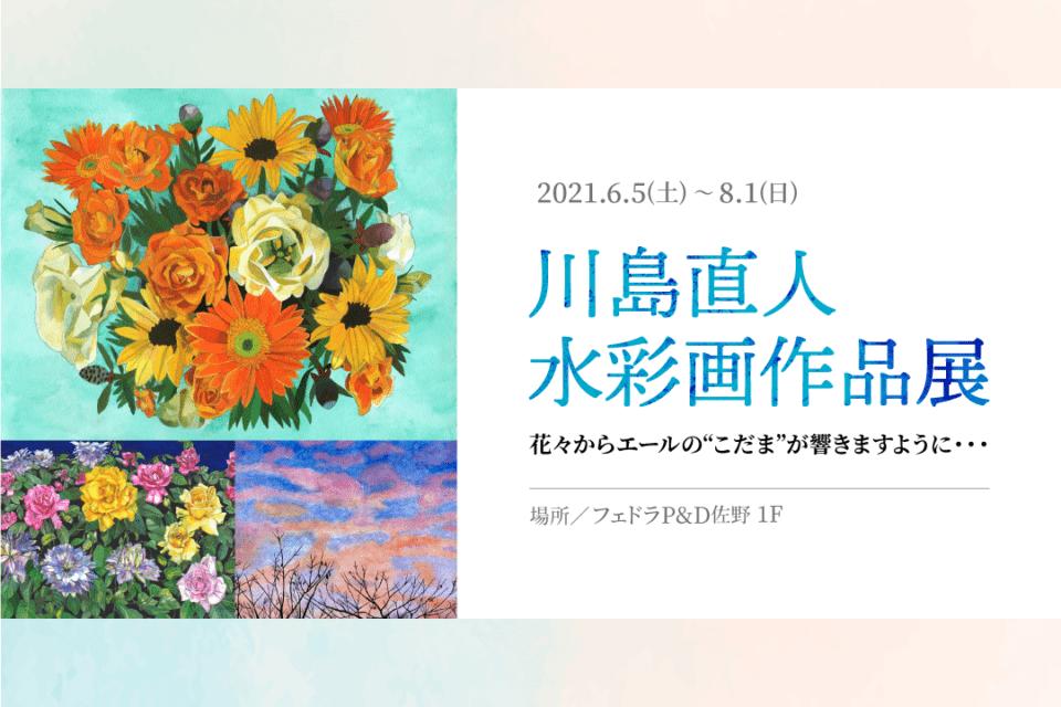 """フェドラP&D 佐野で『川島直人 水彩画作品展 花々からエールの""""こだま""""が響きますように・・・』開催中"""
