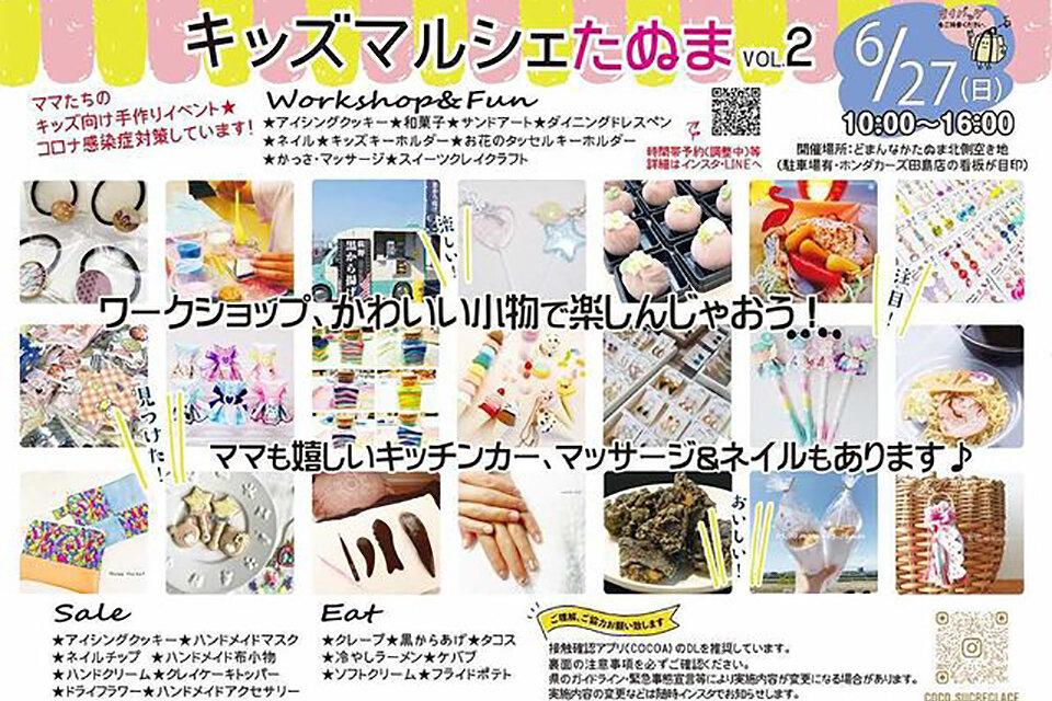 キッズマルシェ たぬま Vol.2 開催