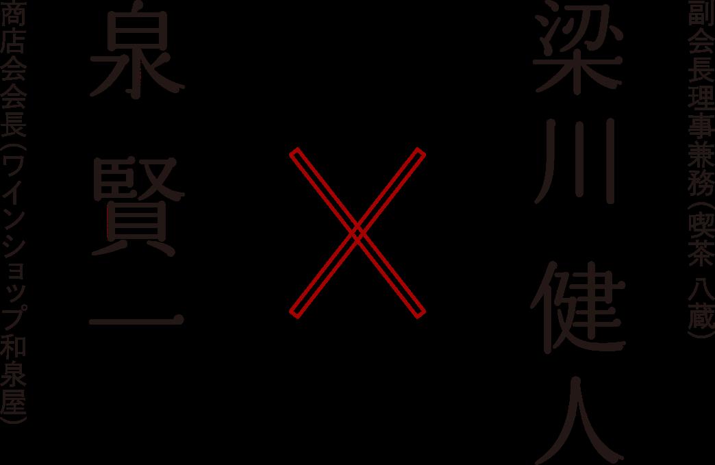 泉 賢一(商店会会長・ワインショップ和泉屋)×梁川 健人(副会長理事兼務・喫茶 八蔵)