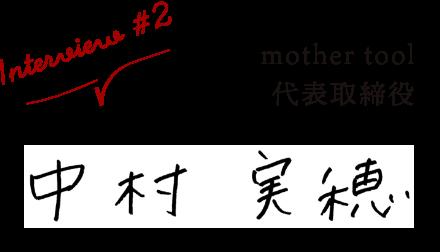 mother tool 代表取締役 中村実穂
