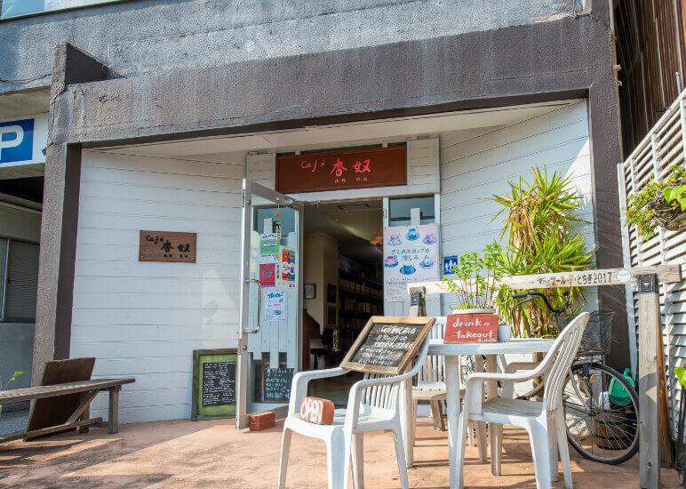 Café 杏奴 外観