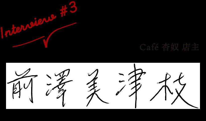 Café 杏奴 店主 前澤美津枝