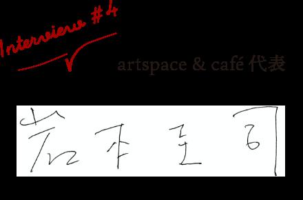 artspace & café 代表 岩本圭司