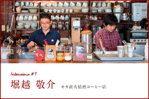 モカ直火焙煎珈琲店