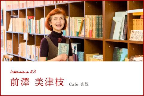 Café 杏奴