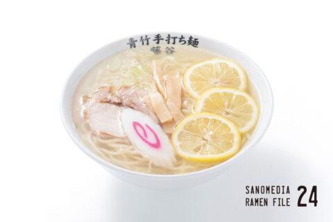青竹手打ち麺 藤谷