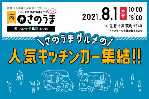 フェドラP&D 佐野で『キッチンカー&縁日イベント』開催