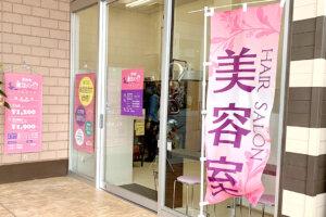 12月初旬 美容室「魔法の手」が佐野市堀米町にオープン
